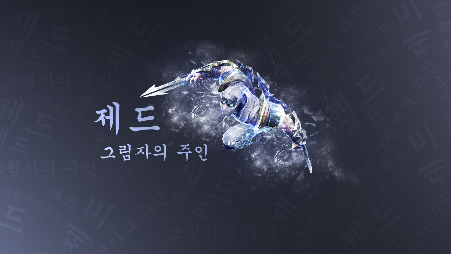 Shockblade Zed Wallpaper 1920x1080 | www.imgkid.com - The ...