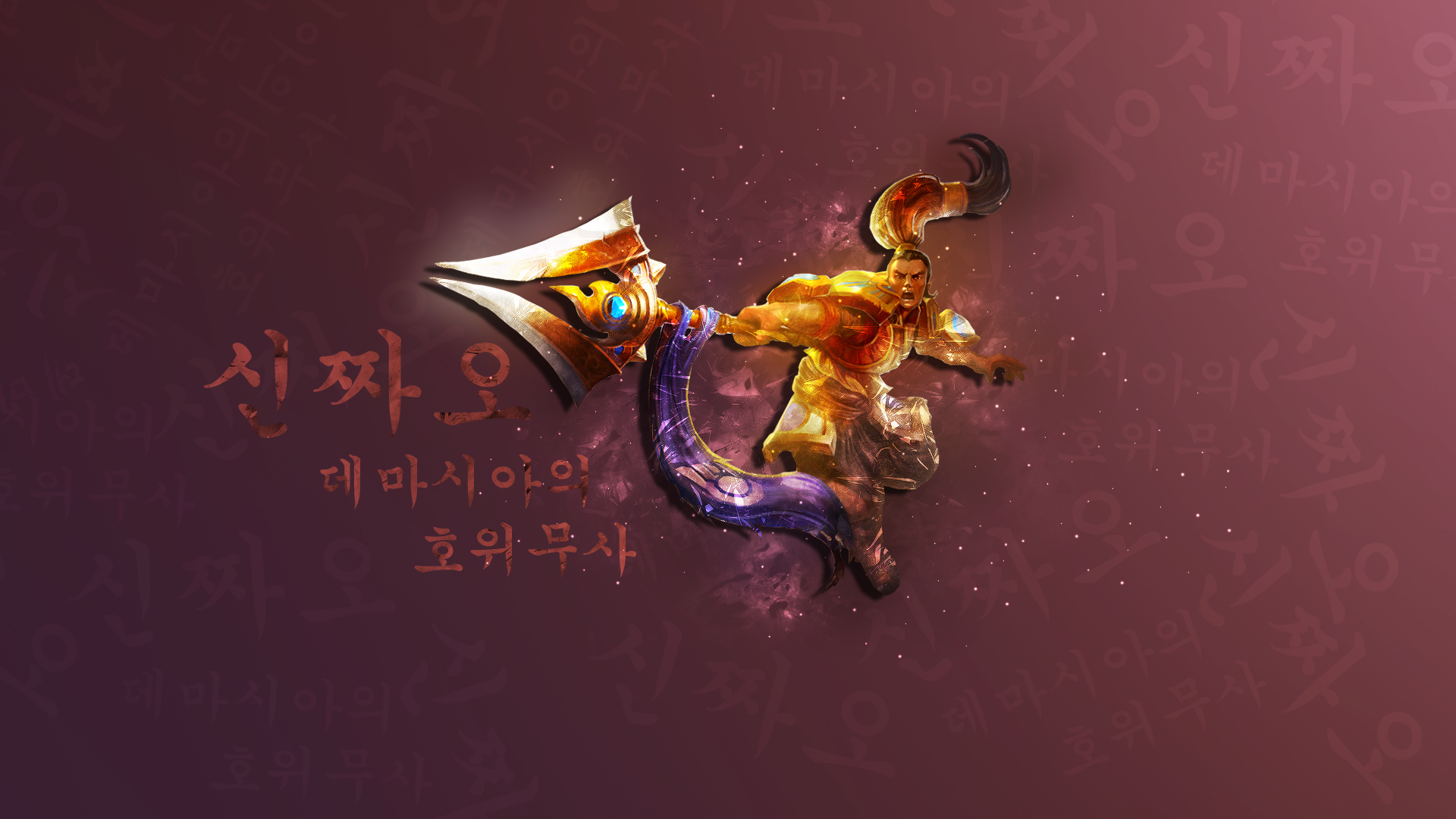Xin zhao lolwallpapers xin zhao wallpaper voltagebd Image collections